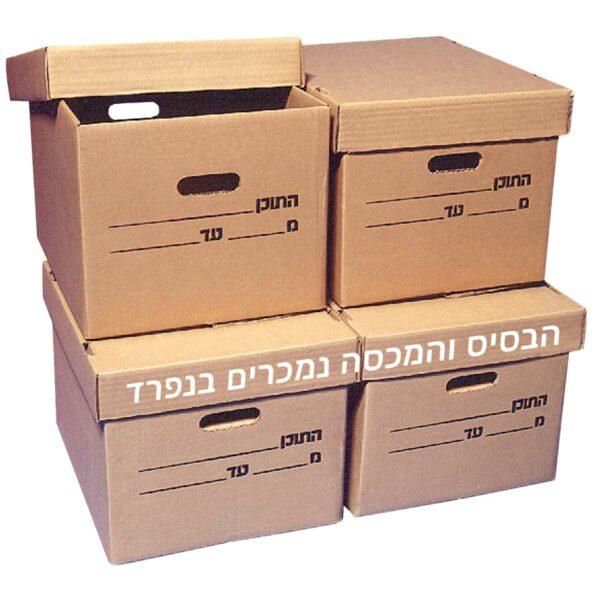 קופסאות קרטון ארגיון